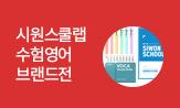 [시원스쿨] 2021 수험영어 브랜드전(3색펜+보카 스터디 수첩+L홀더(포인트차감))