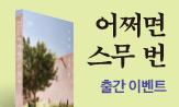 <어쩌면 스무 번> 출간 기념 이벤트(행사도서 구매시, '실제본 노트,편혜영 신문' 선택(포인트차감))