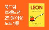 <북드림 브랜드전>(행사 도서 2만원 이상 구매시 '레온 노트 랜덤 1종'선택(포인트차감))