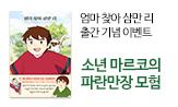 <엄마 찾아 삼만 리>출간 기념 이벤트(행사도서 구매시, '양장노트,클립보드' 선택(포인트차감) )