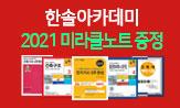 [한솔아카데미] 2021 미라클 노트 증정 이벤트(행사 도서 구매 시 '미라클 노트'선택(포인트차감))