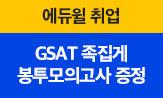 [에듀윌] GSAT 족집게 봉투 모의고사 선착순 증정 이벤트(이벤트 도서 구매 시 'GSAT 족집게 봉투모의고사'선택(포인트차감))