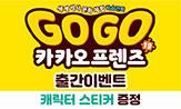 <GO GO 카카오프렌즈 19권> 출간 이벤트(행사도서 구매 시 '캐릭터 스티커'증정(책과 랩핑))