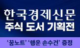 [한국경제신문] 주식 도서 기획전(행사도서 1만원이상구매시, '머니 꿈노트' 2만원이상구매시,'손수건' 선택(포인트차감)
