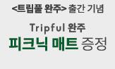『Tripful(트립풀) 완주』 출간 이벤트(피크닉 매트(포인트차감) )