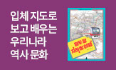 <열두 달 지하철 여행> 출간 이벤트(행사도서 구매 시 '열두 달 지하철 여행 답사 노트'선택(포인트 차감))