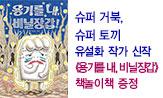<용기를 내 비닐장갑> 출간 이벤트(행사도서 구매 시 '책놀이책'선택(포인트 차감))