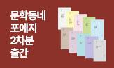 <문학동네 포에지 2차> 출간 이벤트(행사도서 구매시, '포에지 마스킹 테이프' 선택(포인트차감))