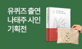 나태주 시인 유퀴즈 출연 기념 이벤트(행사도서 구매시, '나태주 파우치,양장노트' 선택(포인트차감))
