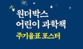 [원더박스] 어린이 과학책 베스트(행사도서 구매 시 '주기율표 포스터'선택(포인트 차감))