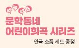 [문학동네] 어린이 희곡집 기획전(행사도서 구매 시 '연극 소품 세'선택(포인트 차감))
