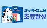 [동아출판] 초능력&초고필 구매 이벤트(2권 이상 구매 시 '마스크 파우치'선택(포인트차감))
