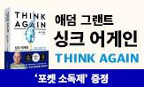<싱크어게인> 출간 이벤트(행사도서 구매시, '포켓 소독제' 선택(포인트차감))