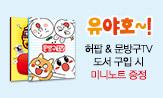 <허팝 x 문방구TV> 브랜드전(행사도서 구매 시 '유튜브 캐릭터 미니노트'선택(포인트차감))