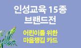 [불광미디어] 인성교육 15종 브랜드전(행사도서 2만원 이상 구매 시 '가만히 마음챙김 카드 48'선택(포인트 차감))