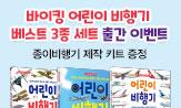 <바이킹 어린이 비행기 베스트 3종 세트> 출간 이벤트(행사도서 구매 시 '종이비행기 제작 키트'선택(포인트 차감))