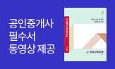 [박문각] 공인중개사 필수서 이벤트(행사 도서 구매 시 '60일 수강 쿠폰'증정(랩핑))