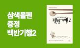 식객 허영만의 『백반기행. 2』 출간 이벤트(『백반기행. 2』 구매 시 '3색볼펜 혜택(포인트차감))