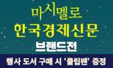 마시멜로x한국경제신문 브랜드전(행사도서 구매시, '클립펜' 증정)