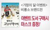 [비룡소] 브랜드전(행사도서 만 원 이상 구매 시 '성인용/아동용 마스'선택(포인트 차감))