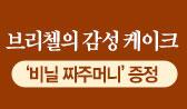 <브리첼의 감성 케이크> 출간 이벤트(행사도서 구매 시 '비닐 주머니'선택(포인트 차감))