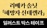 리베카 솔닛, 해방자 신데렐라 출간 이벤트(행사도서 구매 시 '종이 박스 테이프'선택(포인트 차감))