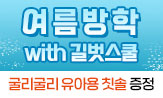 [길벗스쿨] 여름방학 브랜드전(행사도서 구매 시 '굴리굴리 유아용 칫솔'선택(포인트 차감))
