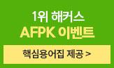 [해커스] AFPK 196주 베스트셀러 1위 감사 이벤트(핵심용어집(PDF), 48시간 수강권 다운로드)