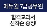 [에듀윌] 7급공무원 합격교과서 선착순 증정이벤트(행사 도서 구매 시 '7급공무원 합격교과서'선택(포인트차감))