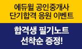 [에듀윌] 공인중개사 합격생 노트 증정 이벤트(행사 도서 구매 시 '공인중개사 합격생 필기노트'선택(포인트차감))