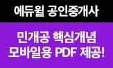 [에듀윌] 공인중개사 민개공 핵심개념 모바일용 PDF 무료배포 이벤트(이벤트 페이지 내 자료집PDF 다운로드)