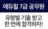 [에듀윌] 2022 7급공무원 유형별 기출 200제 증정이벤트(행사 도서 구매 시 '7급공무원 기출200제'선택(포인트차감))