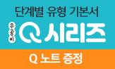 <중등 우공비Q 구매 이벤트>(행사 도서 구매 시 'Q노트'선택(포인트차감))