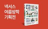 [넥서스] 외국어 여름방학 기획전(스티키 점착 메모지(2만원↑, 포인트차감))