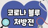 [두란노] 코로나블루 처방전 (행사도서 구매 시 '미니 선풍'선택(포인트 차감))