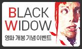 <블랙 위도우>영화 개봉 기념 이벤트(행사 도서 3만원 이상 구매시 '블랙 위도우 메탈 키링'선택(포인트차감))