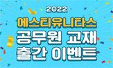 <2022 공무원 교재>출간 기념 이벤트 (행사 도서 5만원 이상 구매시'3색펜' 선택(포인트차감))