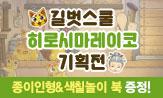 [길벗스쿨] 히로시마 레이코 기획전(행사도서 구매 시 '전천당 종이인형&색칠놀이 북'선택(포인트 차감))