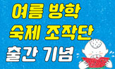 <여름 방학 숙제 조작단> 출간 기념 이벤트(행사도서 구매 시 '시원 톡톡 아이스크림 푸시'선택(포인트 차감))