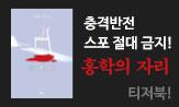 <홍학의 자리 티저북> 증정 이벤트(분야 도서 구매시 '티저북'선택(포인트차감))