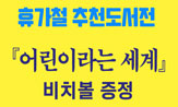 <어린이라는 세계> 휴가철 이벤트(행사 도서 포함 2만원 이상 구매시 '비치볼'선택(포인트차감))