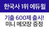 [에듀윌] 한능검 기출 600제 출시 기념! 메모장 증정 이벤트(행사도서 구매 시 '미니 메모장'선(포인트 차감))