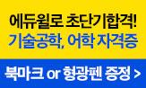 [에듀윌] 기술공학, 어학 자격증 초단기 합격! 프로젝트(행사도서 구매 시 '북마크/형광펜'선택(포인트 차감))