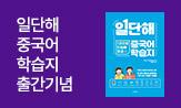 『일단해 중국어 학습지』 출간 이벤트(일단해 클립펜(2권↑,포인트차감))