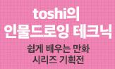 <toshi의 인물 드로잉 테크닉> 출간 이벤트 (행사도서 구매 시 '쉽만 드로잉 노'선택(포인트 차감))