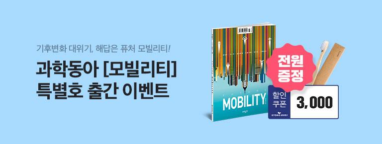 [과학동아X대나무칫솔] 모빌리티 특별호 출간 이벤트