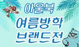 [아울북] 여름방학 브랜드전(행사도서 2만원 이상 구매 시 '캐릭터 비치볼'선택(포인트 차감))
