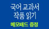창비 <작품읽기 시리즈> 여름방학 이벤트   (행사 도서 구매시 '메모 패드'선택(포인트차감))