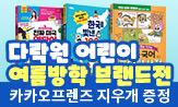 [다락원] 어린이 여름방학 브랜드전(행사도서 구매 시 '카카오프렌즈 캐릭터 지우개'선택(포인트 차감))