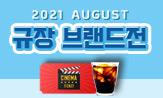 [규장] 8월 브랜드전(영화 예매권 5명, 아메리카노 5명, 규장도서 10명 추첨(기대평 작성시))